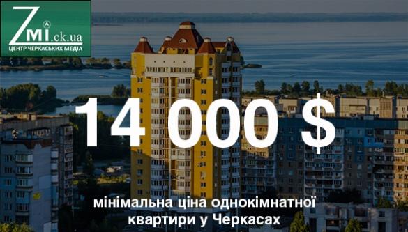 Де у Черкасах найдешевші квартири?