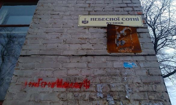 Від Ільїна до Героїв Майдану: нові назви черкаських вулиць схвалили члени виконкому