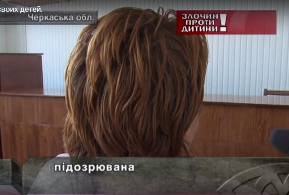 На Черкащині мати хотіла задушити своїх дітей (ВІДЕО)