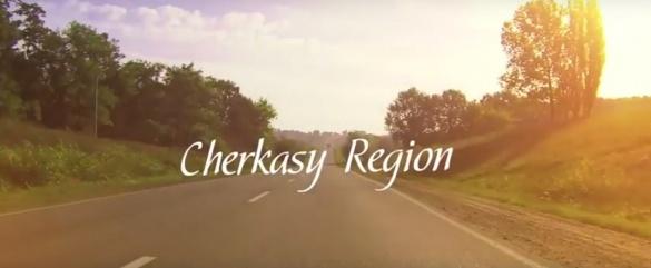 У мережі з'явилася неймовірна відео презентація Черкащини