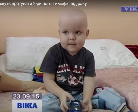 Черкащан просять врятувати 2-річного хлопчика від раку