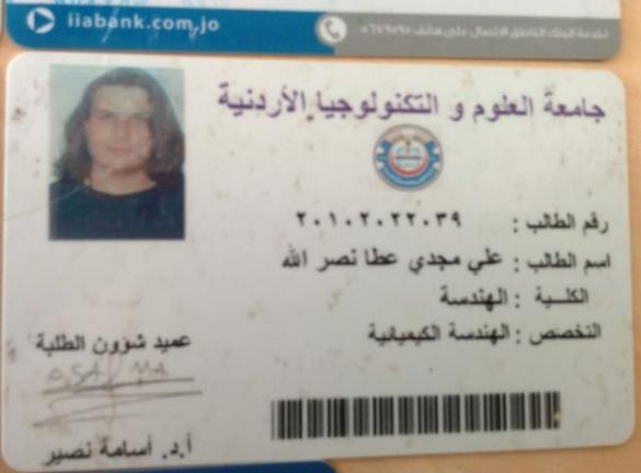 Житель Іорданії у Черкасах загубив документи