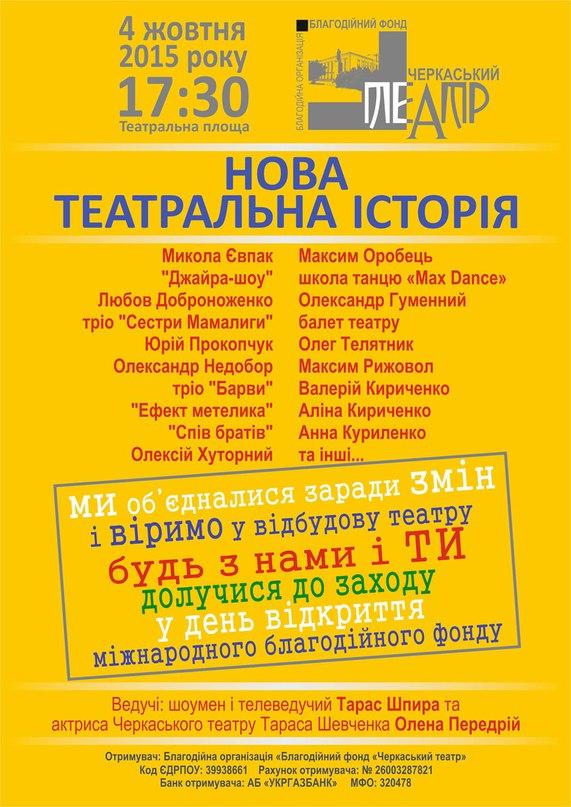 Черкаські актори влаштують шоу для допомоги театру