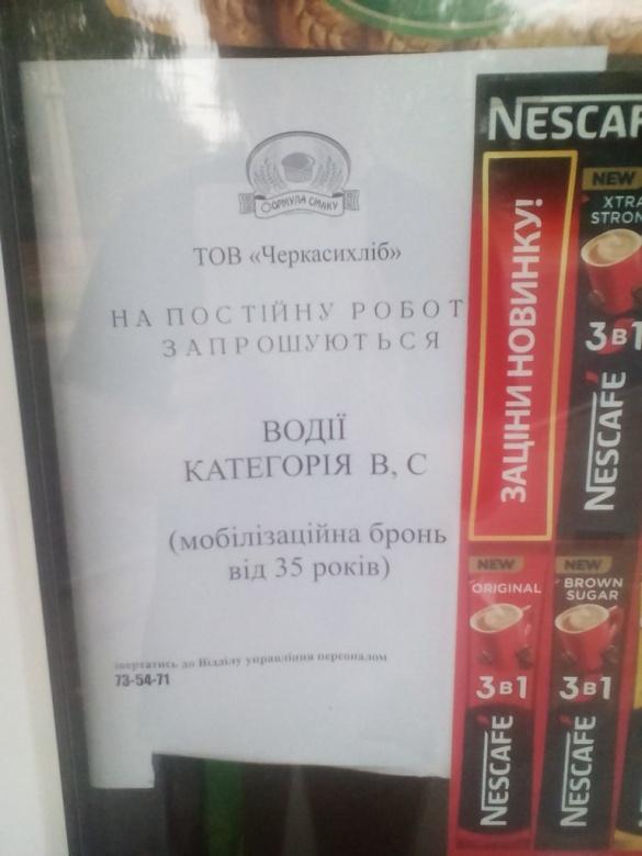 На черкаському підприємстві пропонують бронь на мобілізацію