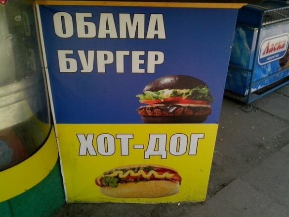 У Черкасах продають бургер президента США (фотофакт)