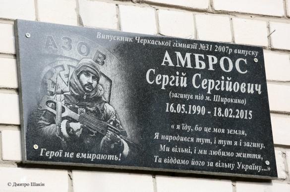 Відкриття пам'ятної дошки черкаському АТОвцю Сергію Амбросу у фото