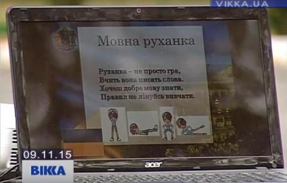 Черкаські школярі вивчали українську мову через спорт