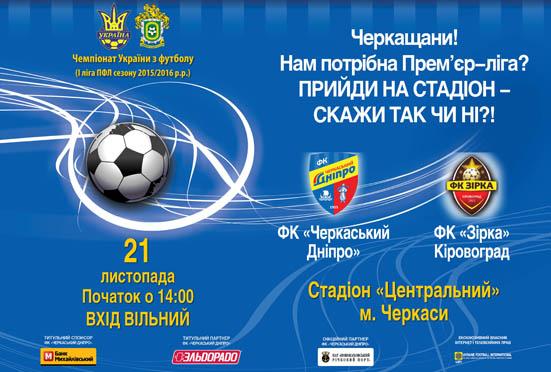 Черкаські футболісти просять вболівальників про підтримку
