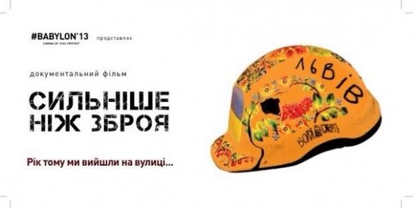 У річницю Революції Гідності черкащан запрошують переглянути патріотичне кіно