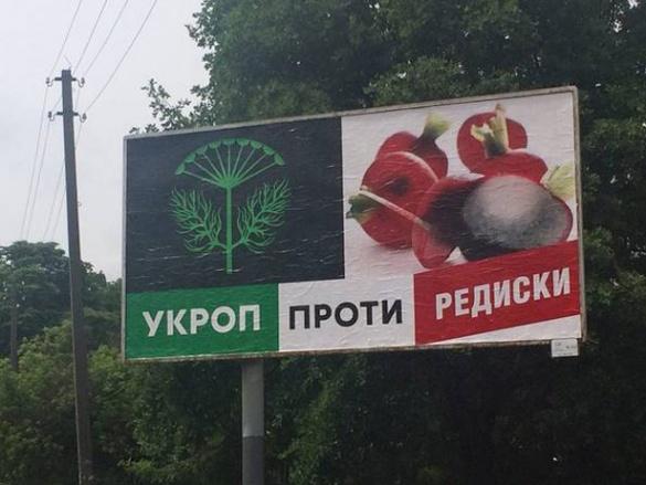 На Черкащині політична сила не хоче