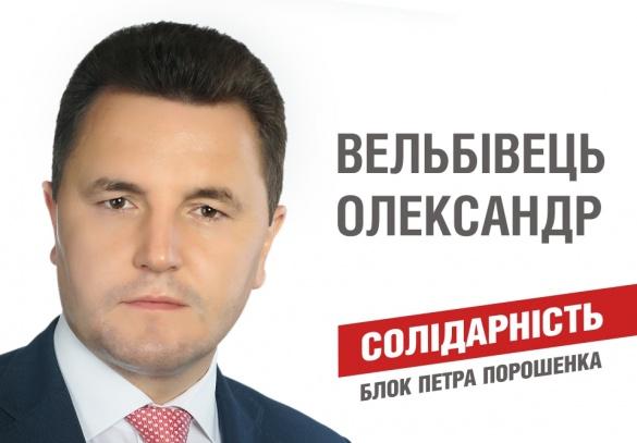 Депутати обрали голову Черкаської обласної ради з