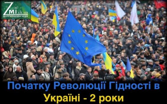 Черкаський Євромайдан: як це було  (ФОТО)