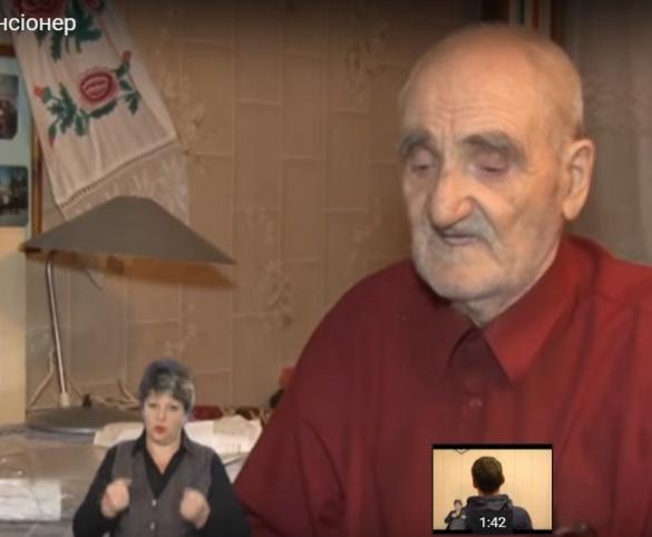 Черкаський дідусь розповів, як в нього видурили 360 тисяч гривень