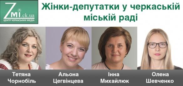 Прекрасна десята половина: жінки-депутатки у Черкаській міській раді