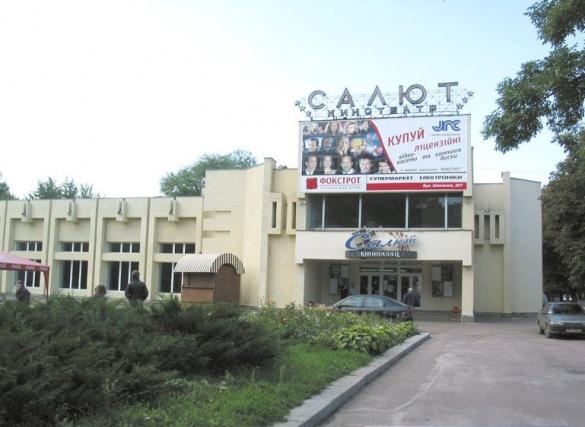 У Черкасах продадуть будівлю кінотеатру