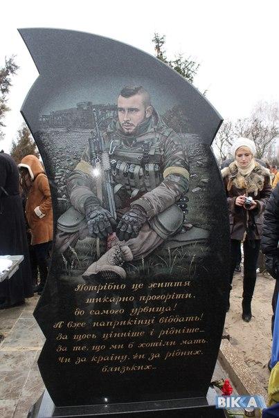 Черкаському кіборгу відкрили пам'ятник у річницю загибелі