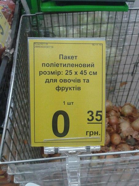 Дивна пропозиція у черкаському магазині обурила людей (ФОТО)
