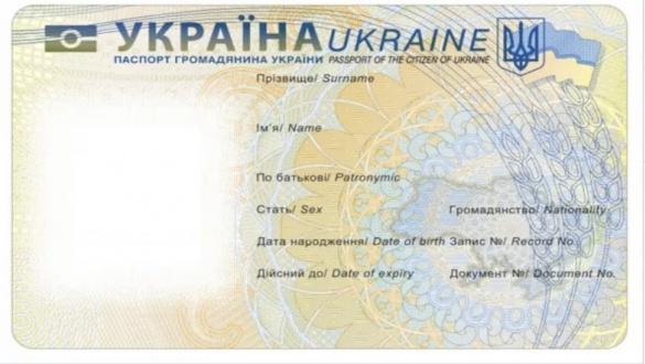 У новому році черкащани отримають паспорт європейського зразка