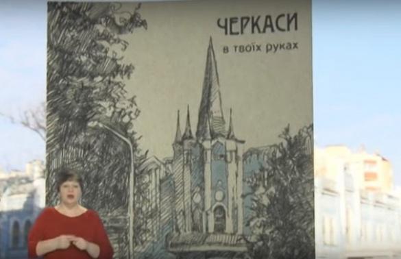 Черкаська молодь розробила серію поштових листівок про рідне місто (ВІДЕО)