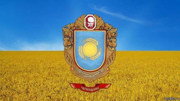 Черкащина посіла 19 місце за рівнем розвитку областей
