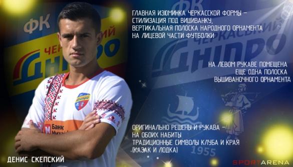 Вишиванка й символи краю: у черкаських футболістів наймодніша форма