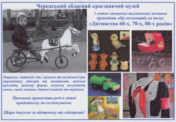 Черкаський музей збирає дитячі речі минулого століття