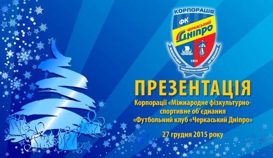 Черкаські футболісти вже навіть заспівали