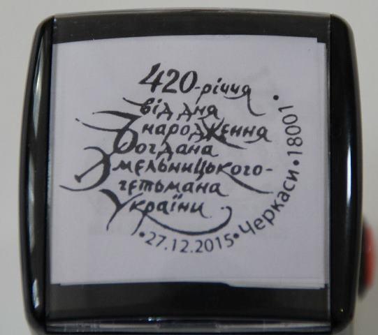Черкащани створили унікальні конверти, які зацікавлять колекціонерів всього світу
