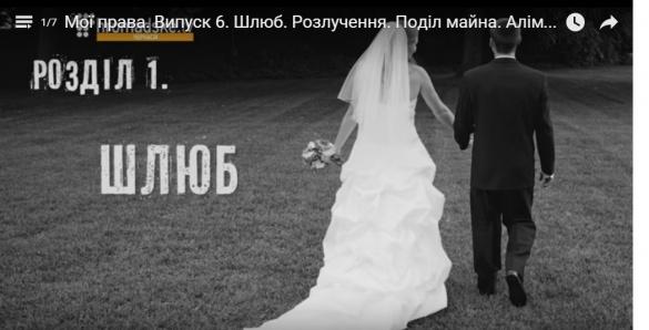 Черкащанам розповіли, як правильно поділити майно після розлучення (ВІДЕО)