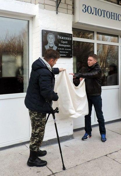 Черкаському АТОвцю встановили у рідній школі меморіальну табличку