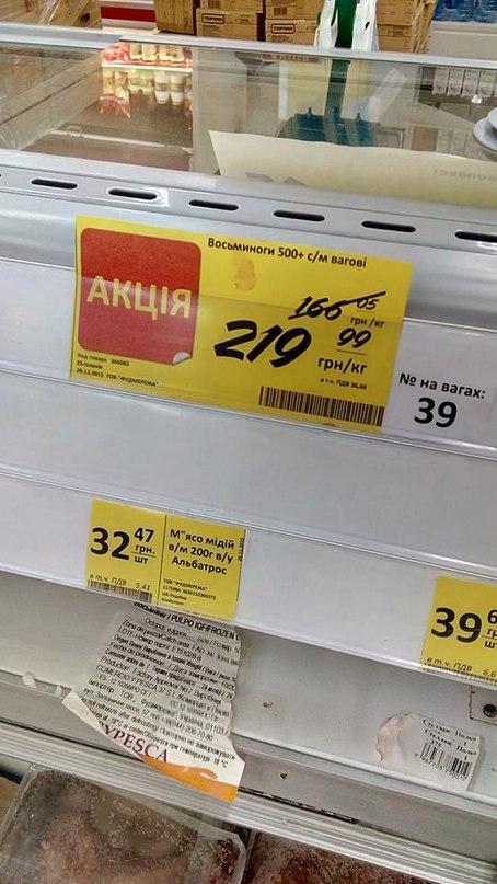 У черкаському супермаркеті акція: купуй товар вдвічі дорожче