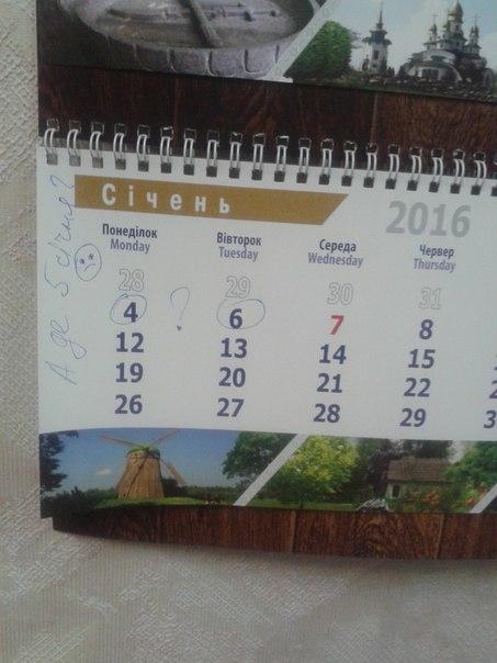 У Черкасах є унікальний календар на 2016 рік, в якому зникають дати (фотофакт)