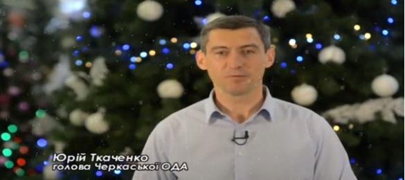 Очільник Черкаської ОДА у милому відео привітав із Новим роком
