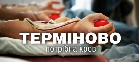 Черкащан просять допомогти постраждалим у ДТП та здати кров