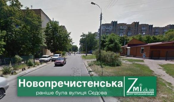 Повернення історичної назви вулиці Черкас: Сєдова чи Новопречистенська?