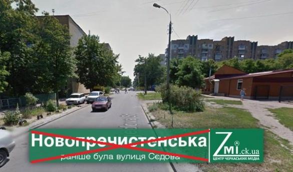 Чому міський голова Черкас не захотів перейменування вулиць?