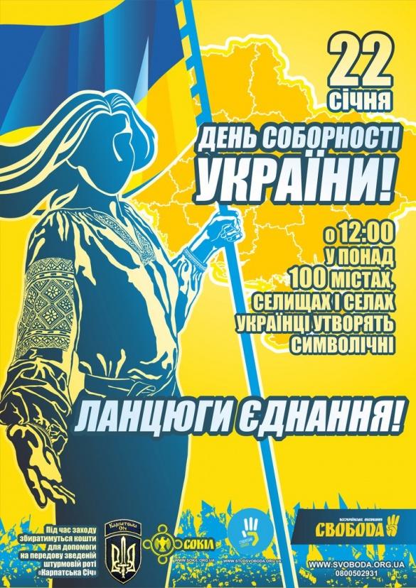 На День Соборності України черкащани створять ланцюг єднання