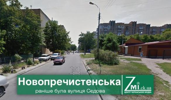 У Черкасах перейменували ще шість вулиць