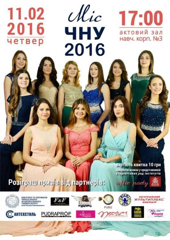 В черкаському університеті обиратимуть найкрасивішу студентку