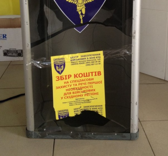 У Черкасах пограбували волонтерську організацію, яка збирала гроші АТОвцям
