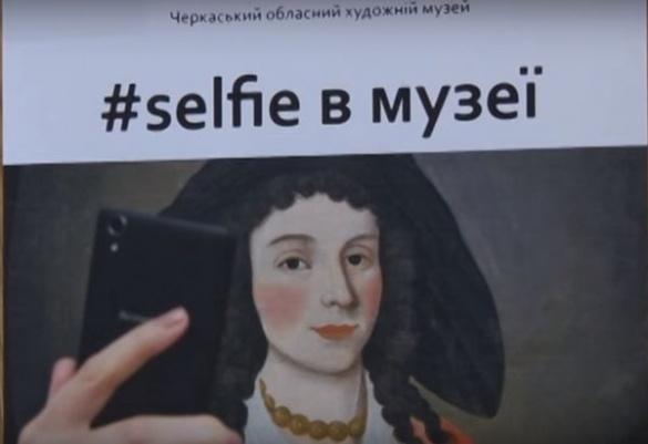 Черкаський музей спровокував серед відвідувачів історичну селфіманію
