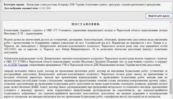 Черкаські правоохоронці перевіряють фірму депутата
