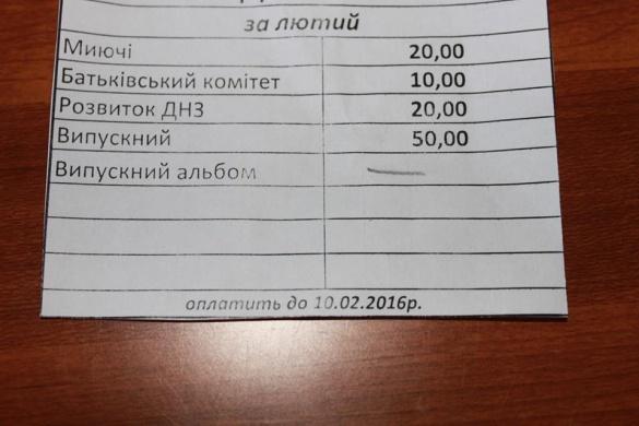 У черкаському садочку продовжують вимагати з батьків гроші?