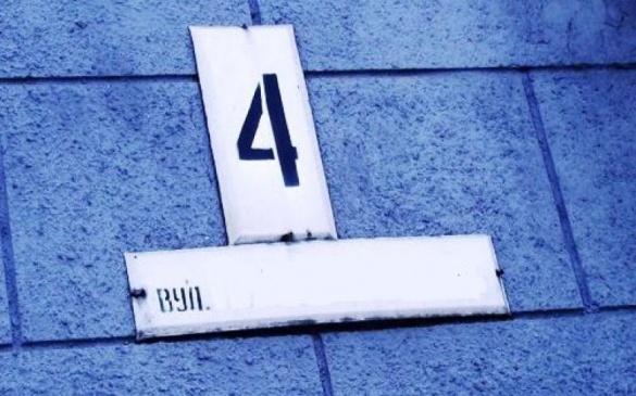 Що робити громадянам і бізнесменам, якщо у Черкасах перейменували вулицю?