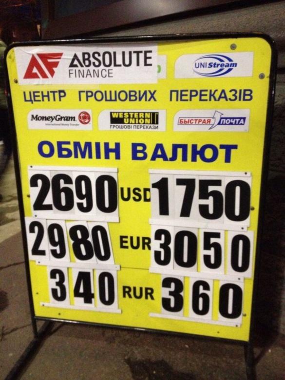 У центрі Черкас долар за три хвилини подешевшав на 10 грн (ФОТО)