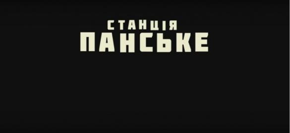 Про унікальну черкаську станцію показали документальний фільм