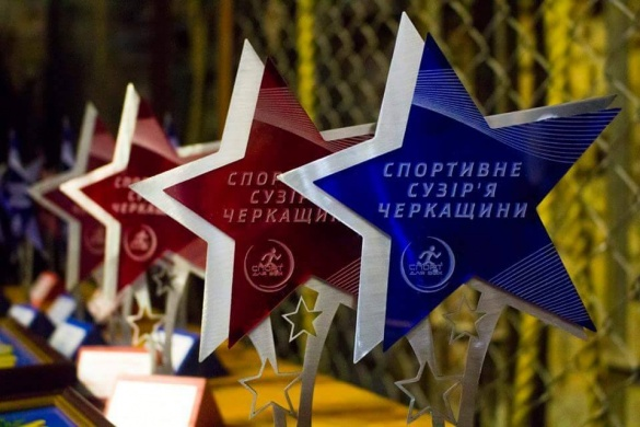 Кращі спортсмени та тренери Черкащини отримали нагороди