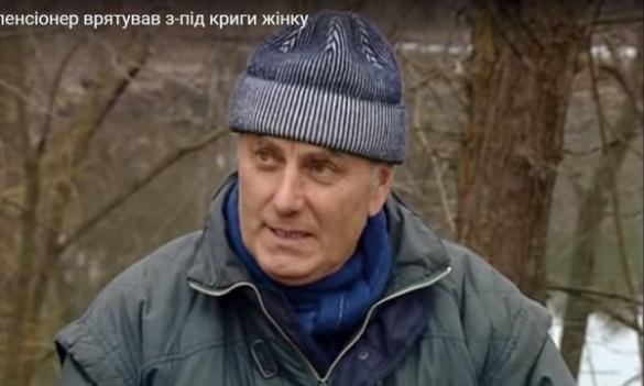 Черкаський пенсіонер власноруч врятував жінку від загибелі під кригою (ВІДЕО)