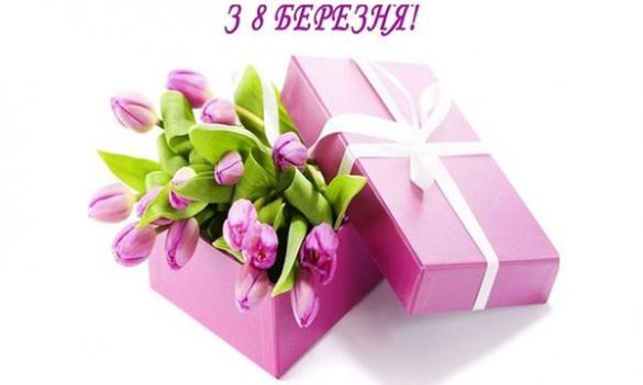 Вітаємо прекрасних жінок із 8 березня!