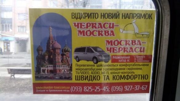 Із Черкас пропонують відразу відправлятися на Москву (ФОТО)